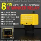 8ピン ICウインカーリレー ハイフラ防止 ◆_45053