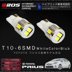 ショッピングプリウス プリウス 30系 前期 専用設計 T10 LED ホワイト 6連 ポジション 2個 拡散 6000K バルブ 白 パーツ ZVW30 条件付 送料無料 _22288p1