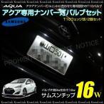 ショッピングトヨタ トヨタ アクア パーツ LED ナンバー灯 ホワイト 面発光 8W×2 T10 バルブ 2個セット バルブ交換用/専用設計 条件付/送料無料 _22351a