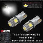 ショッピングウエッジ T10 LED ホワイト 5050SMD 5連 拡散 ウエッジ球 2個 バルブ 白 ポジション ルームランプ ナンバー灯 ライセンスランプ 等に 条件付 送料無料 _22394
