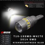 T10 LED ホワイト 高輝度 3014SMD 18連 プロジェクターレンズ 拡散 2個 ポジション バックランプ ナンバー灯 等 バルブ 白 条件付 送料無料 _22395