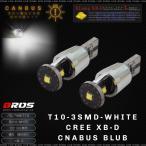 T10 LED ホワイト CREE 9W キャンセラー内蔵 SMD 2個 ポジション ルームランプ ナンバー灯 BMW ベンツ アウディ 等 バルブ 白 条件付 送料無料 _22397