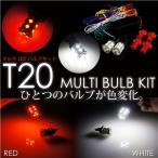 T20 LED ホワイト/レッド マルチバルブキット ウェッジ球/2個 ブレーキランプ/バックランプ/テールランプ/白/赤 条件付き/送料無料 _23081(23081)