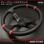 ステアリング ディープコーン MOMO風 本革 赤ライン/黒ステッチ 約60mmオフセット 汎用 momo/ボス対応 条件付/送料無料 _55061