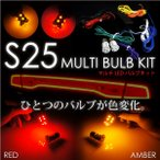S25 LED ダブル発光 アンバー/レッド マルチバルブキット ウェッジ球/2個 ブレーキランプ/ウィンカー 条件付き/送料無料 _24074(24074)