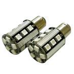 S25 LED シングル レッド ピン角 180° Ba15s G18 キャンセラー内蔵 無極性 2個 3chipSMD×20連 バックフォグ テールランプ 赤 条件付 送料無料 _24177