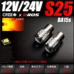 S25 LED アンバー BA15s 180° 12V 24V CREE 無極性 バルブ 2個 プロジェクターレンズ ウインカー 普通車 トラック  _24189
