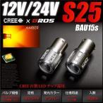 S25 LED アンバー BAU15s  150° 12V 24V CREE 無極性 バルブ 2個 プロジェクターレンズ ウインカー 普通車 トラック 条件付 送料無料 あす つく _24190