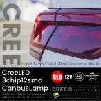 S25 LED シングル レッド ピン角 180° Ba15s CREE 3chip 12SMD キャンセラー内蔵  2個 12V バックフォグ テールランプ 赤  輸入車 条件付 送料無料 _24271
