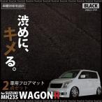 ワゴンR MH23S ワゴンRスティングレーMH23S /内装/ フロアマット ブラック フロント/リア2点セット _54010(2484)