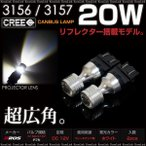 3156 3157 LED ダブル ホワイト CREE 爆光 20W キャンセラー内臓 2個 アメ車 ブレーキランプ テールランプ 条件付 送料無料 あす つく _25163