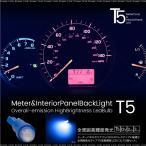 T5 LED ブルー 拡散 広角 360度 バルブ ウェッジ球 青 2個 メーター球 エアコンパネル オーディオ インジゲーター 条件付 送料無料 あす つく _25187