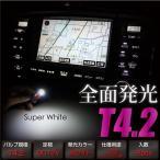 T4.2 LED 拡散 ホワイト 全面発光 広角360° 白 2個 メーター オーディオ インジケーター シガーライター エアコンパネル 条件付/送料無料 ◆_25190