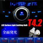T4.2 LED 拡散 青/ブルー 全面発光 広角360° 青 2個 メーター オーディオ インジケーター エアコンパネル 灰皿照明 条件付 送料無料 ◆_25191