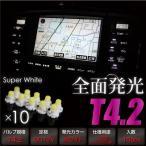 T4.2 LED 拡散 ホワイト 全面発光 広角360° 白 10個 メーター オーディオ インジケーター シガーライター エアコンパネル 条件付/送料無料 ◆_25196