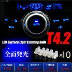 T4.2 LED 拡散 青/ブルー 全面発光 広角360° 青 10個 メーター オーディオ インジケーター シガーライター エアコンパネル 灰皿照明に条件付/送料無料/◆_25197