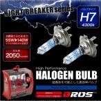 ハロゲンバルブ H7 55W NB/4300K 12V 140W/2050lm相当 車検対応 2個 ヘッドライト フォグランプ ホワイト 白 車 バイク 条件付 送料無料 _25219