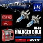 ハロゲンバルブ H4 55W NB/4300K 12V 150W/1800lm相当 車検対応 2個 ヘッドライト フォグランプ パーツ ホワイト 白 車 バイク 条件付 送料無料 _25220