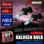 ハロゲンバルブ HB3 9005 55W NB/4300K 12V 150W/2300lm相当 車検対応 2個 ヘッドライト フォグランプ パーツ ホワイト 白 条件付 送料無料 _25221
