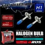ハロゲンバルブ H1 55W 6000K 12V 135W/2050lm相当 車検対応 2個 ヘッドライト フォグランプ パーツ ホワイト 白 車 バイク 条件付 送料無料 _25223