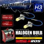 ハロゲンバルブ H3 55W 3000K 12V 130W/1750lm相当 車検対応 2個 ヘッドライト フォグランプ パーツ イエロー 黄色 車 バイク 条件付 送料無料 _25230