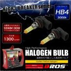 ハロゲンバルブ HB4 9006 55W 3000K 12V 130W/1300lm相当 車検対応 2個 ヘッドライト フォグランプ パーツ イエロー 黄色 条件付 送料無料 _25232