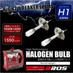 ハロゲンバルブ H1 55W 4300K 12V 100W/1550lm相当 車検対応 2個 ヘッドライト フォグランプ パーツ ホワイト 白 車 バイク 条件付 送料無料 _25233