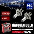 ハロゲンバルブ H4 55W 4300K 12V 100W/1250lm相当 車検対応 2個 ヘッドライト フォグランプ パーツ ホワイト 白 車 バイク 条件付 送料無料 _25235
