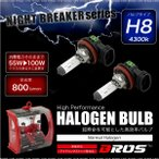 ハロゲンバルブ H8 55W 4300K 12V 100W/800lm相当 車検対応 2個 ヘッドライト フォグランプ パーツ ホワイト 白 車 バイク 条件付 送料無料 _25237