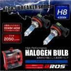 ハロゲンバルブ H8 35W 12V 4300K 【140W/2050lm相当】 車検対応 2個 アイドリングストップ車対応 ヘッドライト フォグランプ 条件付 送料無料 _25242