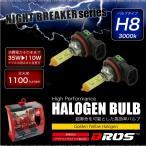 ハロゲンバルブ H8 35W 12V 3000K 【110w/1100lm相当】 車検対応 2個 アイドリングストップ車対応 ヘッドライト フォグランプ 条件付 送料無料 _25244