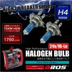 ハロゲンバルブ H4 70W 24V 6000K 【Hi145w/1750 Lo135w/1350lm相当】 2個 車検対応 ヘッドライト フォグランプ トラック 条件付 送料無料 _25247