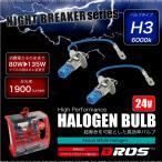 ハロゲンバルブ H3 70W 24V 6000k 【135w/1900lm相当】 2個 車検対応 ヘッドライト フォグランプ トラック 条件付 送料無料 _25249