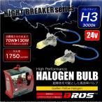 ハロゲンバルブ H3 70W 24V 3000k 【130w/1750lm相当】 2個 車検対応 ヘッドライト フォグランプ トラック 条件付 送料無料 _25250