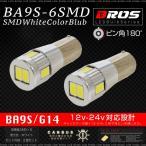 BA9S G14 LED SMD ホワイト バルブ 12V 24V キャンセラー内蔵 ピン角 180° 2個 輸入車 普通車 トラック 大型車 白 6000K 条件付 送料無料 _25253