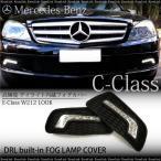 ベンツ Cクラス/W204 フォグランプカバー/デイライト付 /W212/ルック ポジション/ウィンカー 条件付/送料無料 _59399(2691)
