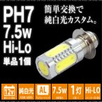 PH7 LED バルブ バイク ヘッドライト 1灯 7.5W/LED 白/ホワイト Hi/Low 光量切り替え/原付/オートバイ/交換用 /PH7 ハイパワー/条件付/送料無料/_27032