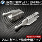 BMW E39 後期 ヘッドライト 光軸調整ロッド アルミ製 耐久性抜群 2個 片側分 ハロゲン/キセノン両対応 条件付 送料無料 _59519