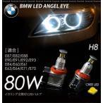 BMW 80W イカリング/交換バルブ H8 CREE LED E87/E82/E88/E90/E91/E92/E93/E84/E60/E61/E63/E64/E71/E70 条件付/送料無料 _27175