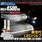 ショッピングLED LED バルブ フォグランプ/ヘッドライト H8/H9/H11/H16 30W CREE 4500LM/6500K 2個 12V/24V 純白光/ホワイト/車/バイク  条件付/送料無料 _27201