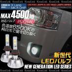 ショッピングLED LED バルブ フォグランプ/ヘッドライト PSX26W 30W CREE 4500LM/6500K 12V/24V 2個 純白光/ホワイト/車/バイク 条件付/送料無料 _27203