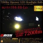 ショッピングLED LED LEDバルブ H4 Hi/Lo 切替 12V 24V 車検対応 爆光 CREE 2個 ヘッドライト フォグランプ 無極性 3色 3000K 6000K 8000K 送料無料 あす楽対応 _27255