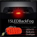 ショッピングバック バックフォグ LED 15発 F1風 12V レッドレンズ スモール ブレーキ連動/フォグランプ/リフレクター/常時点灯/角度調整ステー/条件付/送料無料/_28415