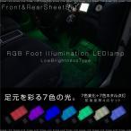フットランプ LED RGB 7色 スイッチ切替 12V 前後座席4点セット 汎用 拡散レンズ 常時点灯 ホタル点灯 点灯モード記憶/簡単取付 条件付き/送料無料/_28423
