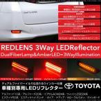 トヨタ 汎用 LEDリフレクター 流れるウインカー ファイバーイルミ/2段 3WAY ポジション ブレーキランプ ウィンカー連動 パーツ 条件付 送料無料 _28478