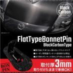 ボンネットピン エアロキャッチ ブラック カーボン 車検OK 2個セット フラットタイプ ボンピン 黒 条件付/送料無料 _45194