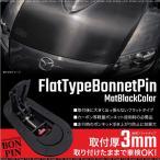ボンネットピン エアロキャッチ ブラック 車検OK 2個セット フラットタイプ ボンピン 黒 条件付/送料無料 _45196