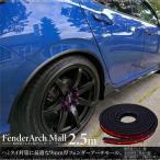 フェンダーモール 汎用 2.5M ワイド/9mm ウレタン製 黒 塗装可能 オーバーフェンダー 車検対策 ハミタイ ブラック 条件付/送料無料 _45197