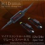 リレーレスハーネス 12V 24V H4 Hi/Lo HID LED 35W 55W マイナスコントロール対応 2個 H4 IH01 702K 等 配線 トラック用品 条件付/送料無料 _34063