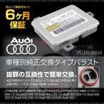 アウディ 純正同等形状 HID バラスト A3 A4 A5 A6 Q5 S4 S5 S6 1個 6ヶ月保証 D1 D3 【8K0 941/597W003T18471】 AUDI ヘッドライト 条件付 送料無料 _34112